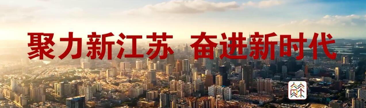 《走向世界的江苏》惊艳亮相!15分钟领略江苏传奇