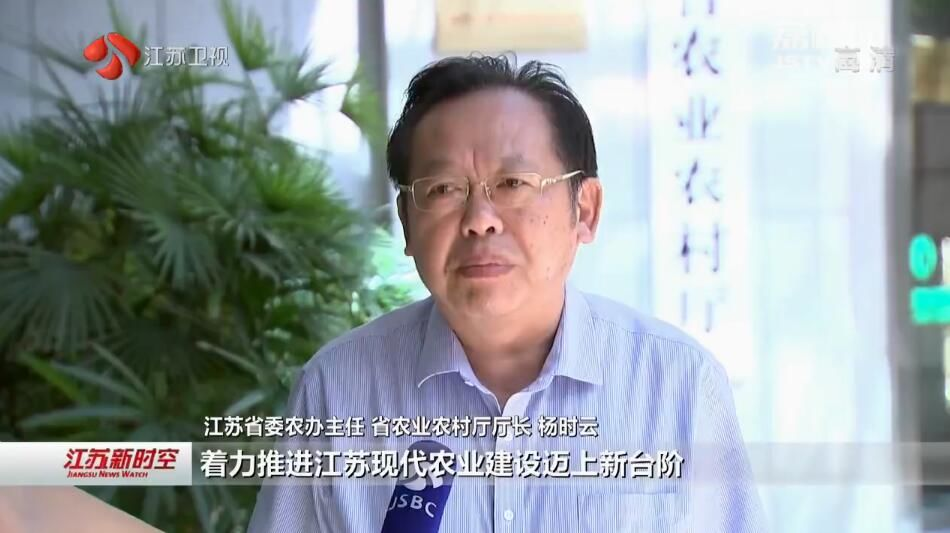 【壮丽70年 奋斗新时代】苏写辉煌70年 江苏农业:牢牢端住饭碗 稳稳迈向现代化