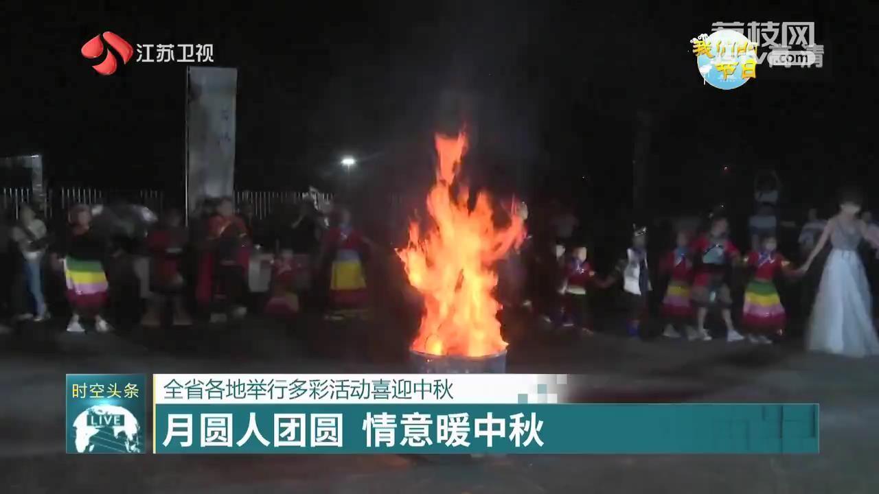 【我们的节日·中秋】江苏各地举行多彩活动喜迎中秋