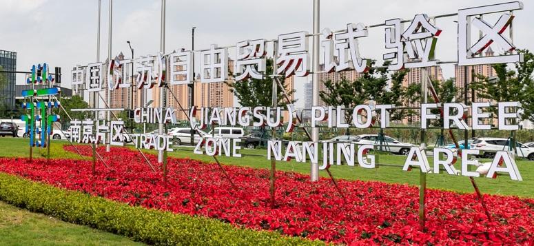 """8项经验案例在全国复制推广——自贸区制度创新,江苏有""""样"""""""