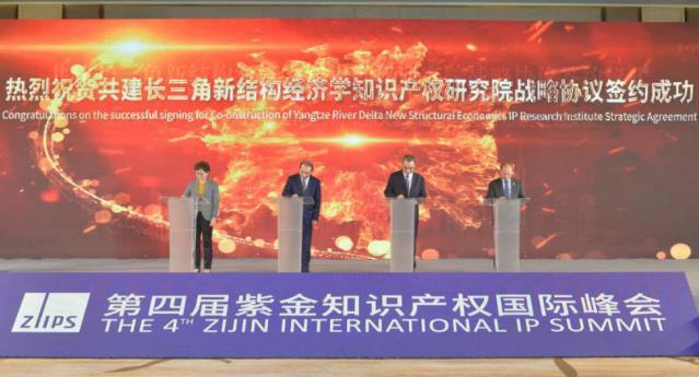 第四届紫金知识产权国际峰会11月11日在南京举行